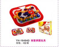 YH-16494D创意拼图玩具