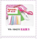 YH-16421I1花边剪刀