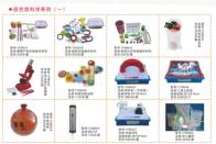 综合科学系列(一)YH-16593A