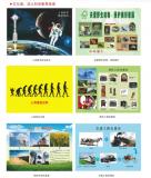 文化墙:幼儿科学教育挂图17-595A