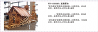 YH-17576A炭烧积木